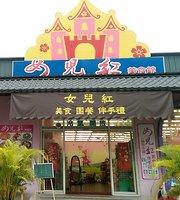 Puli Shaohsing Brewery Restaurant