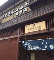 Gokurakuyu Oshokuji-dokoro