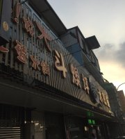 Dou Huan Ping Dumpling