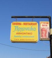Arhontiko Taverna - Restaurant