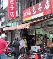 六福包子店