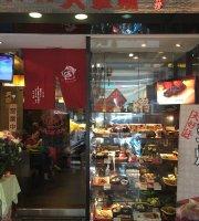 大車輪 - 重慶南路店