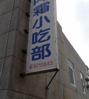 A Shuang Xiao Chi Bu