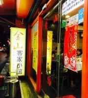 Jin Shan Hakka Eatery