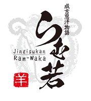 Jingisukan Ramu Waka