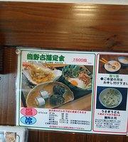 Koishitei Handmade Udon