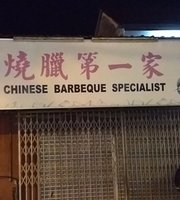 ‪Chinese Barbeque Specialist‬