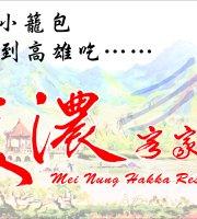 Mei-nung Hakka Restaurant