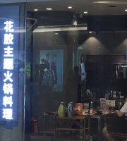 Jiuhaomatou ReHuo HuaJiao Hotpot Restaurant (Haishangshijie)