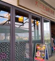 Crystal Seafood Restaurant