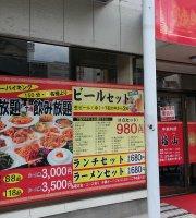 Chinese Restaurant Fukuyama Ekihigashi