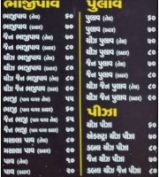 Gulalwadi