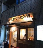Tonkatsu Hanomimono