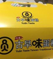 Yuan Taste Taiwan Traditional Cake