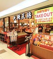 Osaka Ohsho Morioka Station Fesan