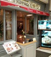 港丽餐厅(百联又一城店)