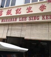 李生記飯店 Kedai Makanan Lee Sing Kee
