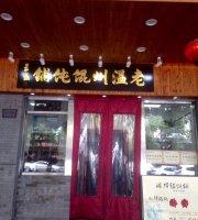 Wang Steak(Wenzhou Fortune Center)