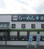 Korakuen Hachinohe Shiriuchi