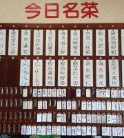 Fuliang Xian Chao