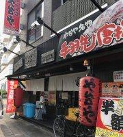 Yataiya Hashimoto South Entrance Nishimachi