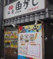 Uo Gashi Nagamachi