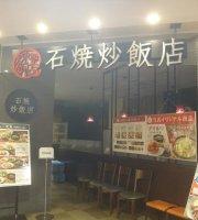 Ishiyaki Chahan Restaurant Lala Garden Nagamachi