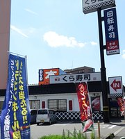 Muten Kura Sushi Kagamihara