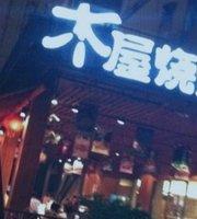 MuWu ShaoKao (BaGua Ling)
