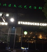 Starbucks (ChangZhou XinQu Park)