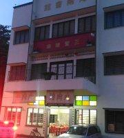 Persatuan Kiung Chow's Beef Balls Noodle