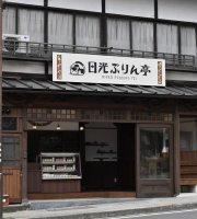 日光ぷりん亭 日光本店