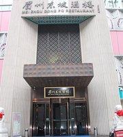 Mei Zhou DongPo Restaurant