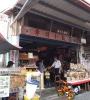 Checheng Snack Bar