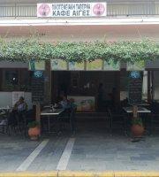 Oikogeniaki Taverna Kafe Aiges