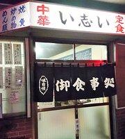 Ishii Shokudo