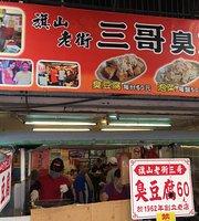 San Ge Chou Tofu
