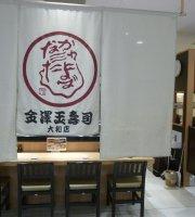 Kanazawa Tama Zushi Korinbo Daiwa