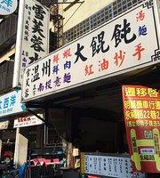 Xue Fu Rong Dumpling Specialty