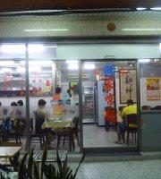 Sun Shan Dong Noodles Shop