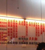 25 Years Lao Shi Dian