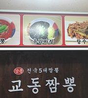 Gyodong Jjambbong