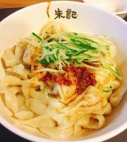 朱记馅饼粥(南京西路店)