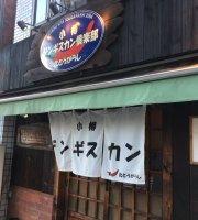 Otaru Jingisukan Club Kitatogarashi Azamino