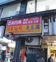 A Quan Taiwanese Vermicellis