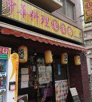 Menmen-Tei Minamisuna