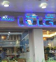 Jae Lek Thai Restaurant (Sai 2)