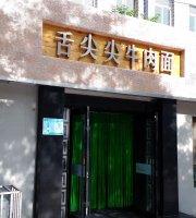 SheJian Jian Beef Noddle