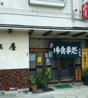 Komatsuya