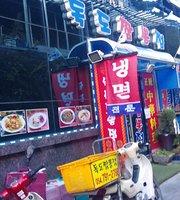 Dokdo Chinese Restaurant